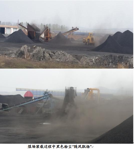 内蒙赤峰市元宝山区:千亩耕地变煤场 污染严重被曝光