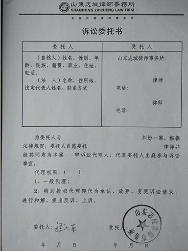 山东志城律师事务所律师收留当事人钱财滨州司法局涉嫌徇私舞弊