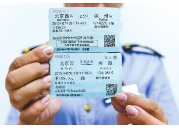 火车票加价抢票合法吗
