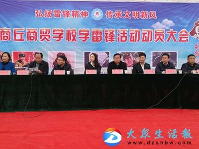 河南:商丘商贸学校隆重举行学雷锋动员大会