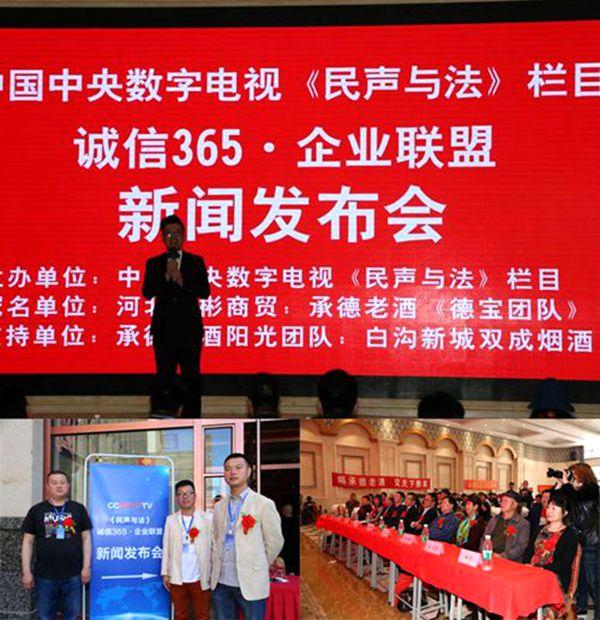中国中央数字电视《民声与法》2017诚信365走进白沟