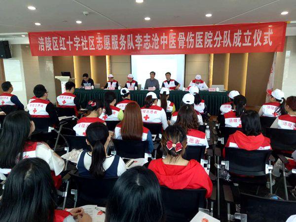 涪陵李志沧中医骨伤医院成立红十字志愿服务分队