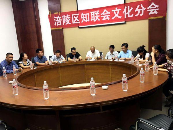 涪陵区知联会文化分会调研乡村旅游产业发展