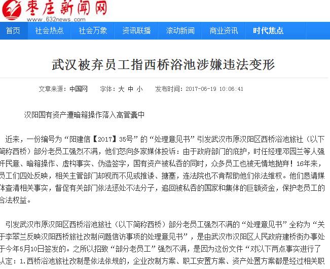 武汉被弃员工指西桥浴池涉嫌违法变形
