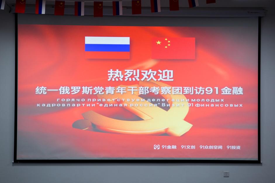 俄罗斯统一俄罗斯党青年干部考察团实地考察91金融