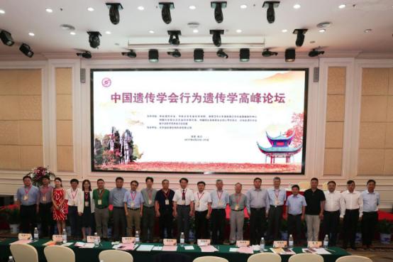 中国遗传学会行为遗传学高峰论坛在湖南长沙举办