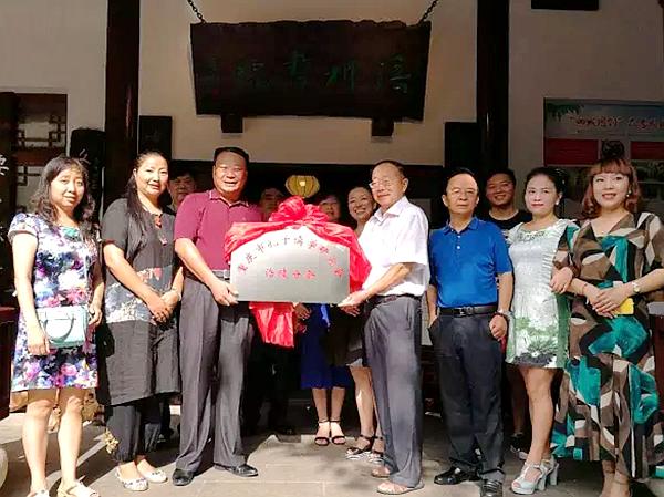 重庆市孔子儒学研究会涪陵分会正式落户涪州书院