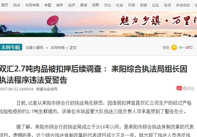 双汇2.7吨肉品被扣押后续调查: 耒阳综合执法局组长因执法程序违法受警告