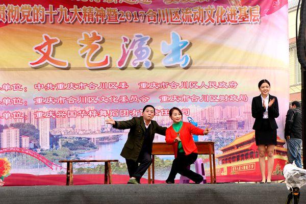 重庆合川:送文化进基层