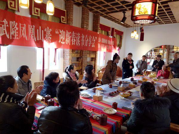 重庆武隆:静瑜书院举行迎新春