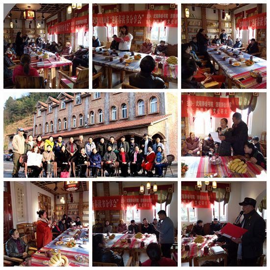重庆武隆:静瑜书院举行迎新春读书分享会活动