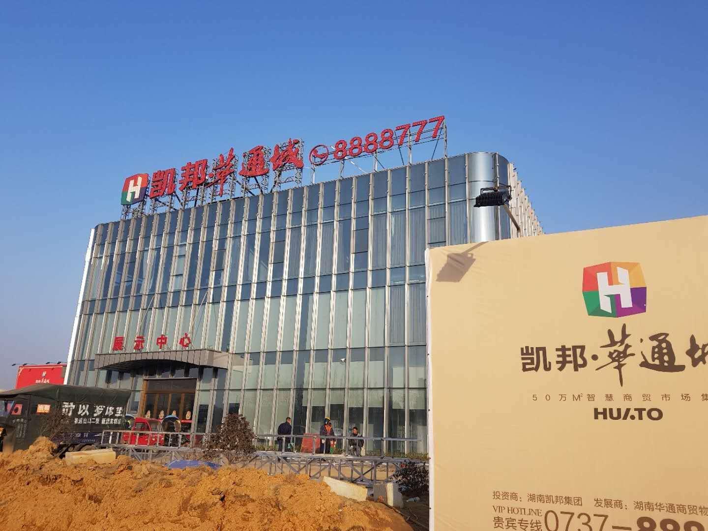 """桃江县华通物流城:批少占多,无预售证""""认筹""""资金几千万"""