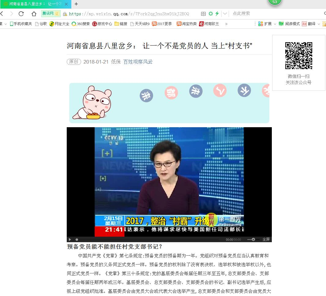 """河南省息县八里岔乡: 让一个不是党员的人 当上""""村"""