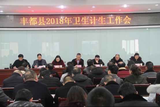 重庆市丰都县召开2018年卫生计生工作会