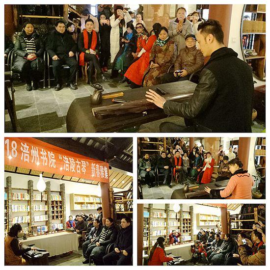 涪陵古琴2018新春雅集在涪州书院成功举办