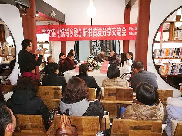 《纸背乡愁》新书首发暨分享交流会在涪州书院举行