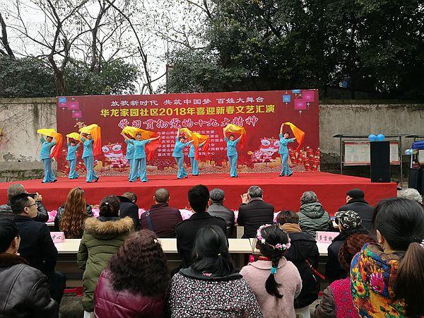 重庆九龙坡:华龙家园社区举行2018年喜迎新春文艺汇演