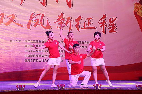 重庆合川:双凤镇迎春晚会点亮百姓幸福生活