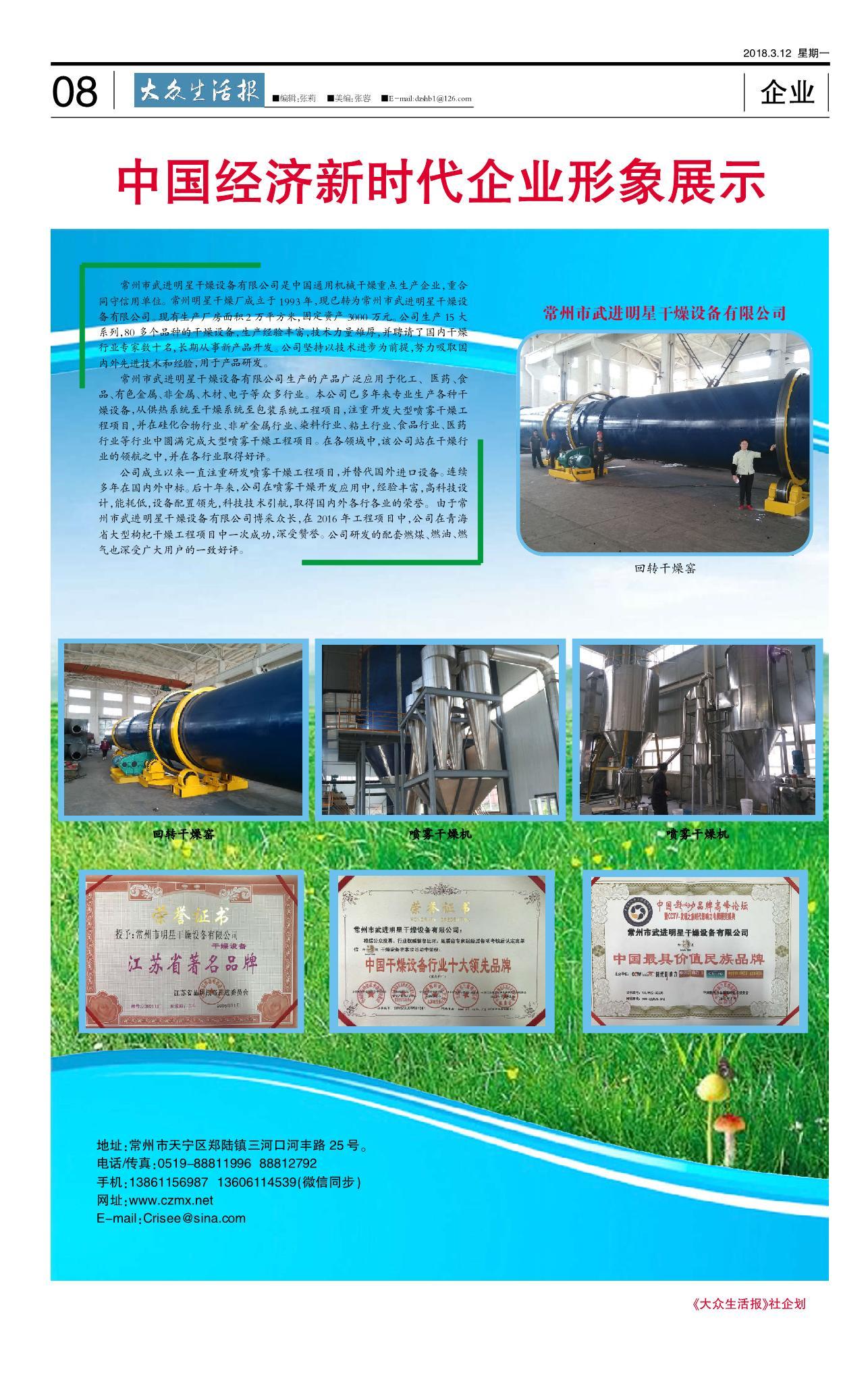 中国经济新时代企业形象展示: 常州市武进明星干燥设备有限公司