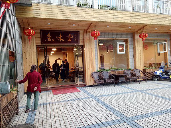 重庆涪陵:鱼味堂特色清水鱼