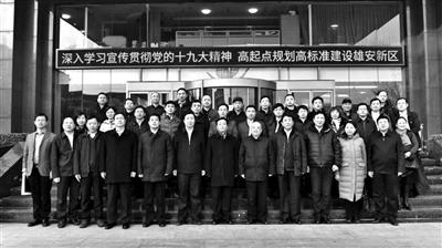 一名北京干部雄安挂职的三个月:沟通频繁、磨合密集