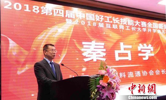 第四届中国好工长技能大赛在北京启动