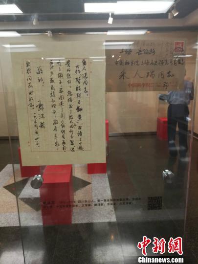"""上海举办纪念中共中央发布""""五一口号""""70周年手迹展"""