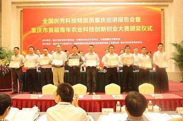 重庆槐果园畜禽养殖有限公司傅以伦获重庆五一劳动奖章