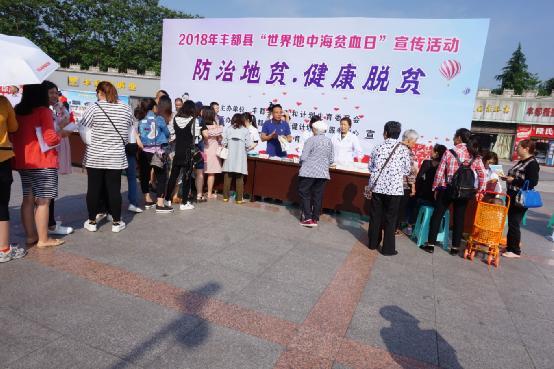 """丰都县卫计委积极组织开展""""世界地贫日""""宣传活动"""