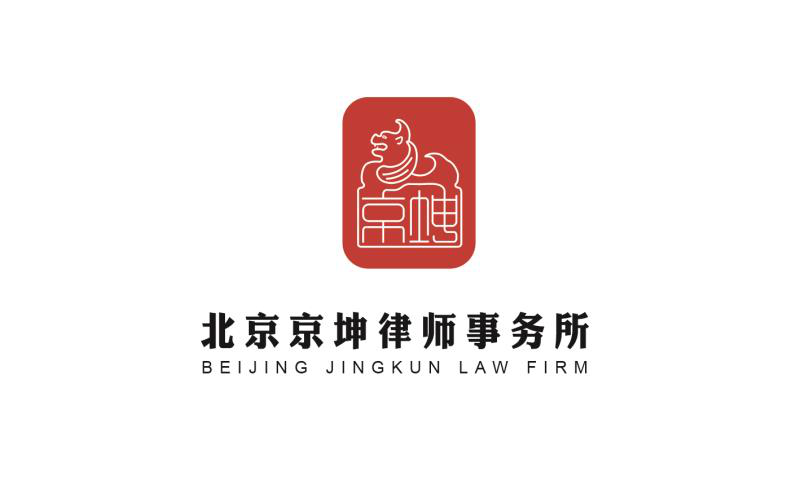 【中国品牌日】服务征拆领域争创一流 树京坤品牌护法治权威