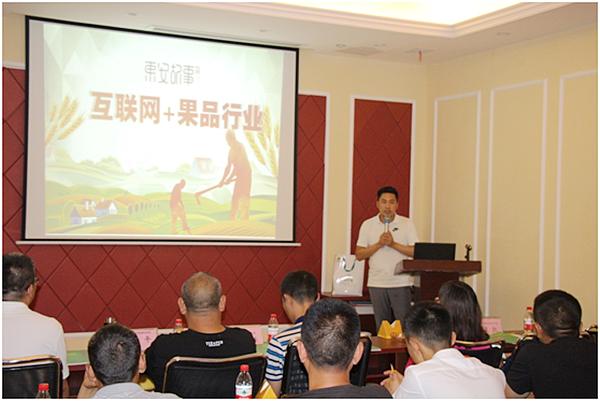 """""""走进果品销售的互联网+""""会议在中国供销·合川农贸城召开"""