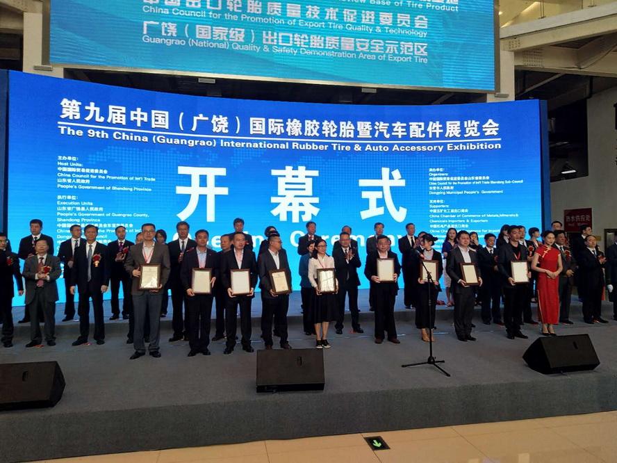 第九届中国(广饶)国际橡胶轮胎暨汽配展在鲁举办