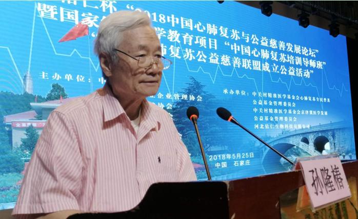 中国心肺复苏培训导师班及公益慈善联盟在石家庄成立