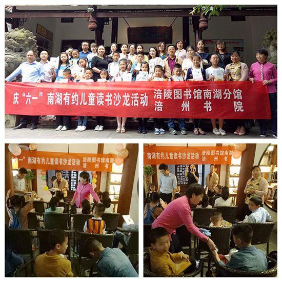 """涪州书院举办庆""""六一""""南湖有约儿童读书沙龙活动"""
