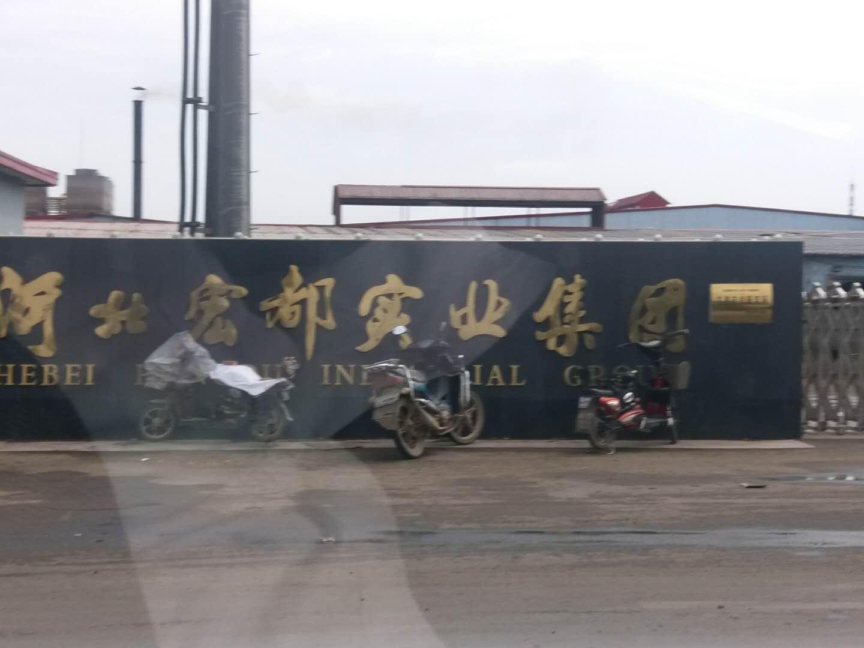 河北抚宁镇:宏都屠宰场冒黑烟污染大气被举报