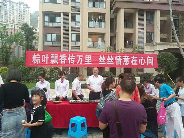 重庆涪陵:贵博东方明珠举办端午节品香粽活动