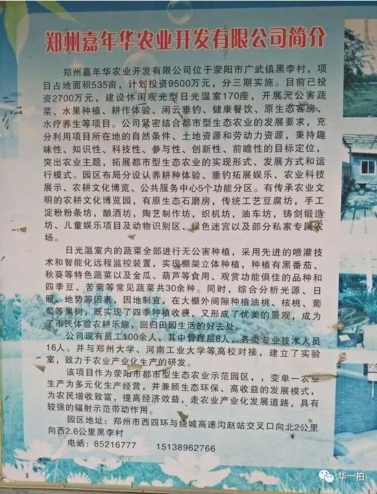 """河南荥阳""""变味""""的 首家嘉年华智能农场"""