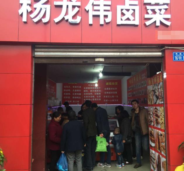 小学文凭开店卖卤菜,农村小伙网上创业如何年入百万