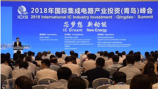 2018年国际集成电路产业投资(青岛)峰会召开