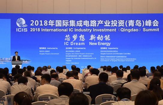 """2018年国际集成电路产业投资(青岛)峰会聚焦""""芯""""名片"""
