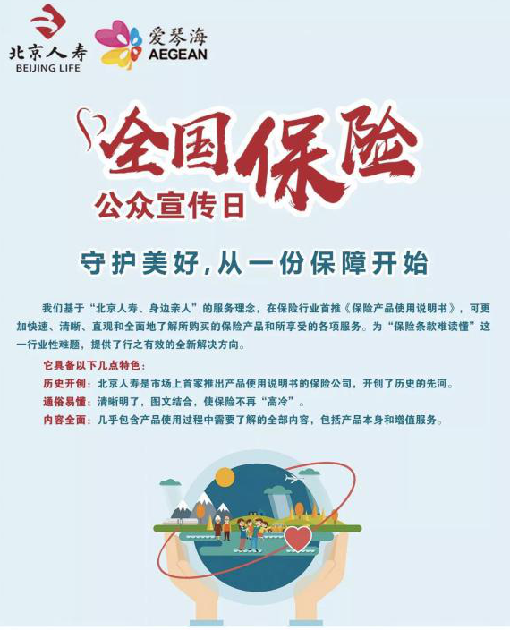 北京人寿全国保险公众宣传日首推巜北京人寿保险产品使用说明书》