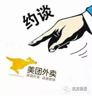 遭内蒙古200多商户集体抵制 美团外卖被工商部门约谈