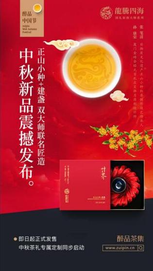 醉品中国节丨中秋定制正式启动,叶界·龙腾四海打造国礼级茶品