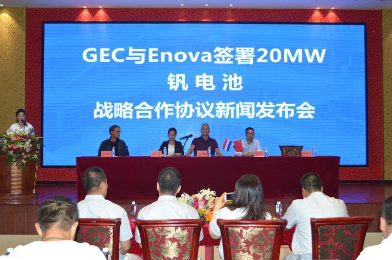 GEC与Enova公司签署战略合作协议