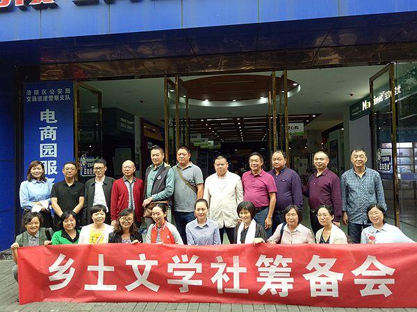乡土文学社筹备会在涪陵电商产业园成功举办