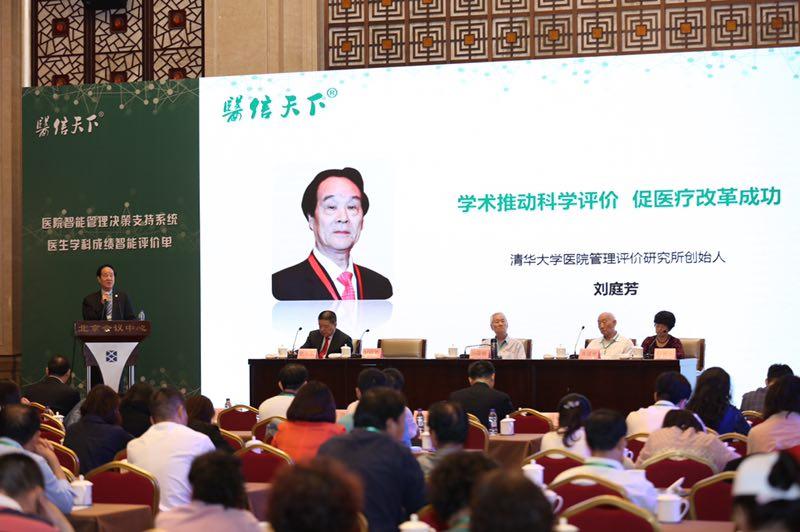 2018中国医院影响力排行榜发布会在京举行