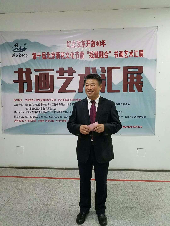纪念改革开放40年第十届北京菊花文化节