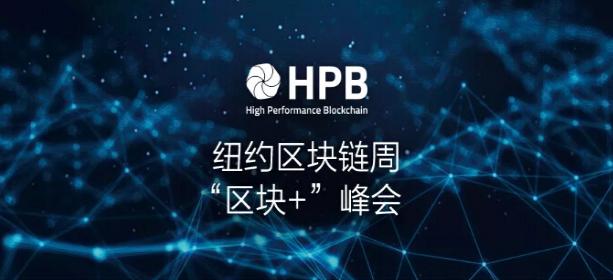 """HPB芯链受邀出席纽约 """"区块+""""峰会"""