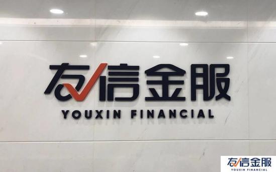 友信金服融合金融与科技 积极推动数字普惠金融发展