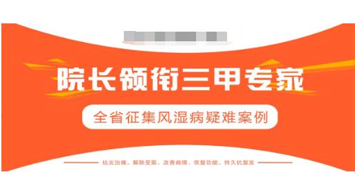 济南中医风湿病医院秋季全省征集风湿病疑难案例通知